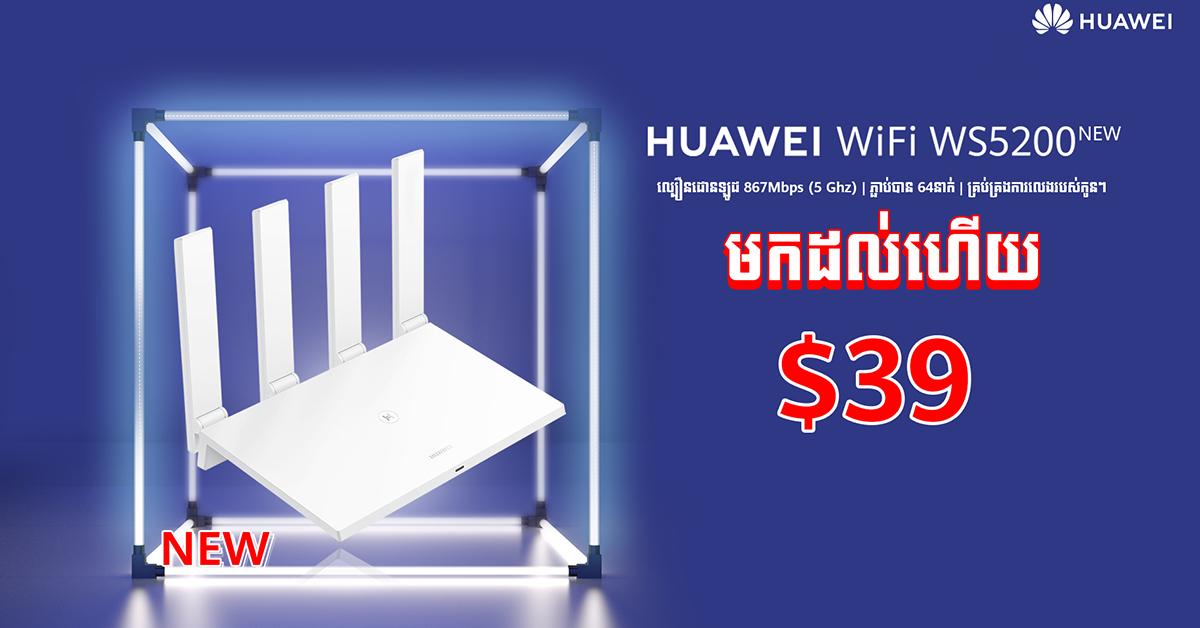 រកឯណាបាន Huawei WiFi WS5200 ល្បឿនដោនឡូដ 867Mbps (5 Ghz) អាចភ្ជាប់បាន 64នាក់ គ្រប់គ្រងការលេងរបស់កូនៗ តម្លៃត្រឹមតែ $39