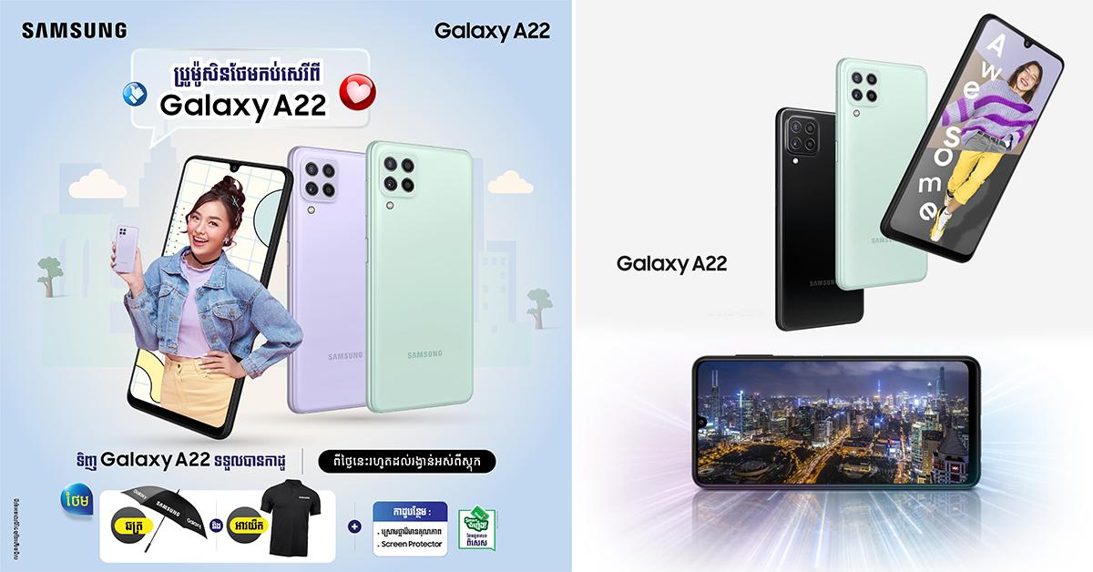 Samsung Galaxy A22 ស៊េរី ជាស្មាតហ្វូនដែលធ្វើឱ្យជីវិតរបស់អ្នកល្អឥតខ្ចោះ…!