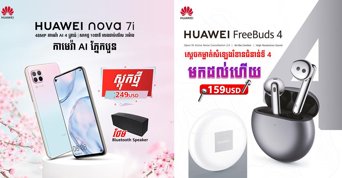 មកដល់ម្តង2 ស្មាតហ្វូន Huawei nova 7i ពណ៌សាគូរ៉ាភីង តម្លៃត្រឹមតែ $249 និង កាសឥតខ្សែស្តេចកម្ចាត់សំឡេងរំខានជំនាន់ទី4 Huawei FreeBuds 4 តម្លៃត្រឹមតែ $159