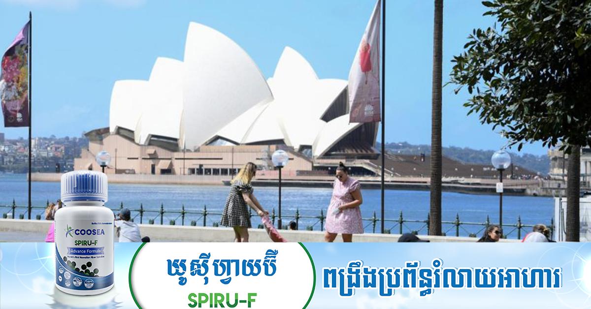 អាជ្ញាធររដ្ឋ New South Wales របស់អូស្ត្រាលីព្រមាន៖ «ប្រជាជនដែលមិនព្រមទទួលការចាក់ វ៉ាក់សាំង នោះនឹងគ្មានសេរីភាពដូចគេឯង»