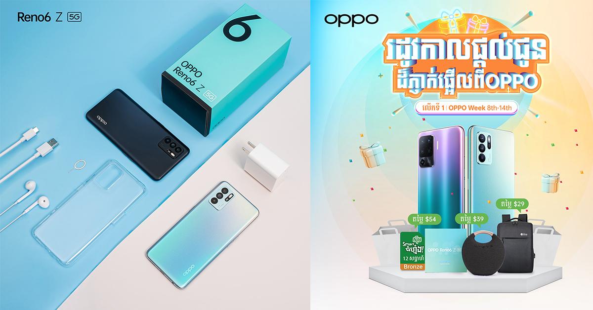 ពិសេសបំផុត! កាដូផ្ទួនៗពីប្រូម៉ូសិន «OPPO Week» ពីថ្ងៃទី 8 ដល់ថ្ងៃទី 14 ខែសីហា សម្រាប់ស្មាតហ្វូន OPPO Reno6 Z 5G & OPPO A94 ម៉ូដែលថ្មីទើបចេញក្តៅៗ