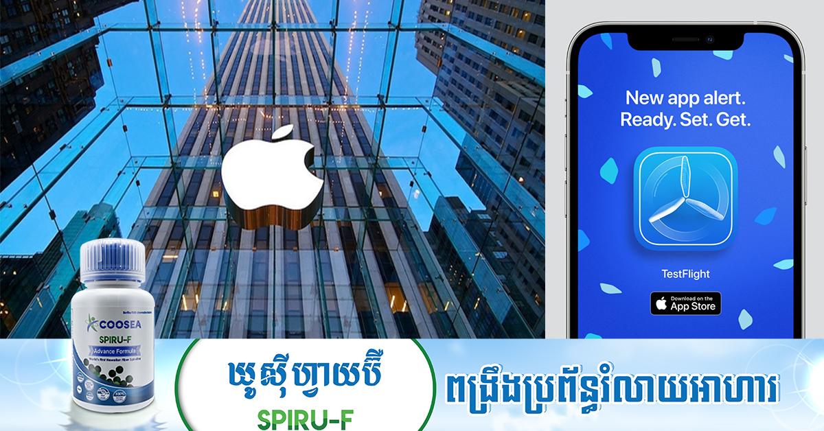 ក្រុមហ៊ុន Apple បានប្រកាសពីឧបករណ៍ទីផ្សារថ្មីមួយចំនួន សម្រាប់ឱ្យអ្នកអភិវឌ្ឍនៅលើ App Store អាចបង្ហាញស្នាដៃបង្កើតថ្មីៗ និងការផ្សព្វផ្សាយរបស់ពួកគេបាន