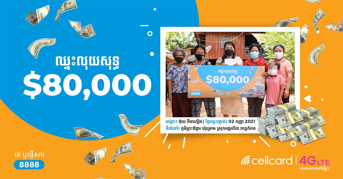 សូមចូលរួមអបអរសាទរដល់អាជីវករនៅខេត្តកំពតម្នាក់ឈ្នះលុយសុទ្ធ $80,000 ពីសែលកាត!