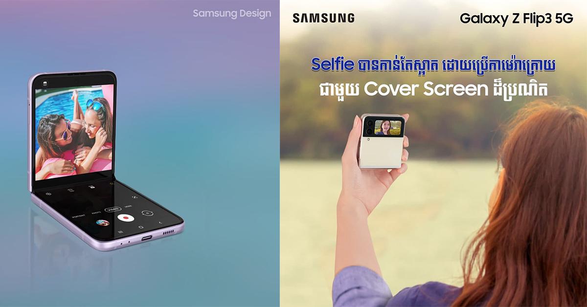 បើដឹង…ទើបដឹងថា Galaxy Z Fold3 5G និង Galaxy Z Flip3 5G ឡូយ និងអស្ចារ្យសាហាវ មិនធម្មតា ប៉ុណ្ណា…! មិនជឿហ្អី…! មើលសិនទៅ…!