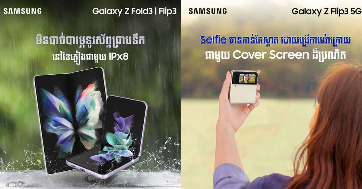 Galaxy Z Fold3 5G និង Galaxy Z Flip3 5G មានកន្លែងឆ្ងាញ់…កន្លែងជាតិច្រើន មិនធម្មតាដែលនឹកស្មានមិនដល់…! ចង់ដឹងអត់…! តោះ…!!