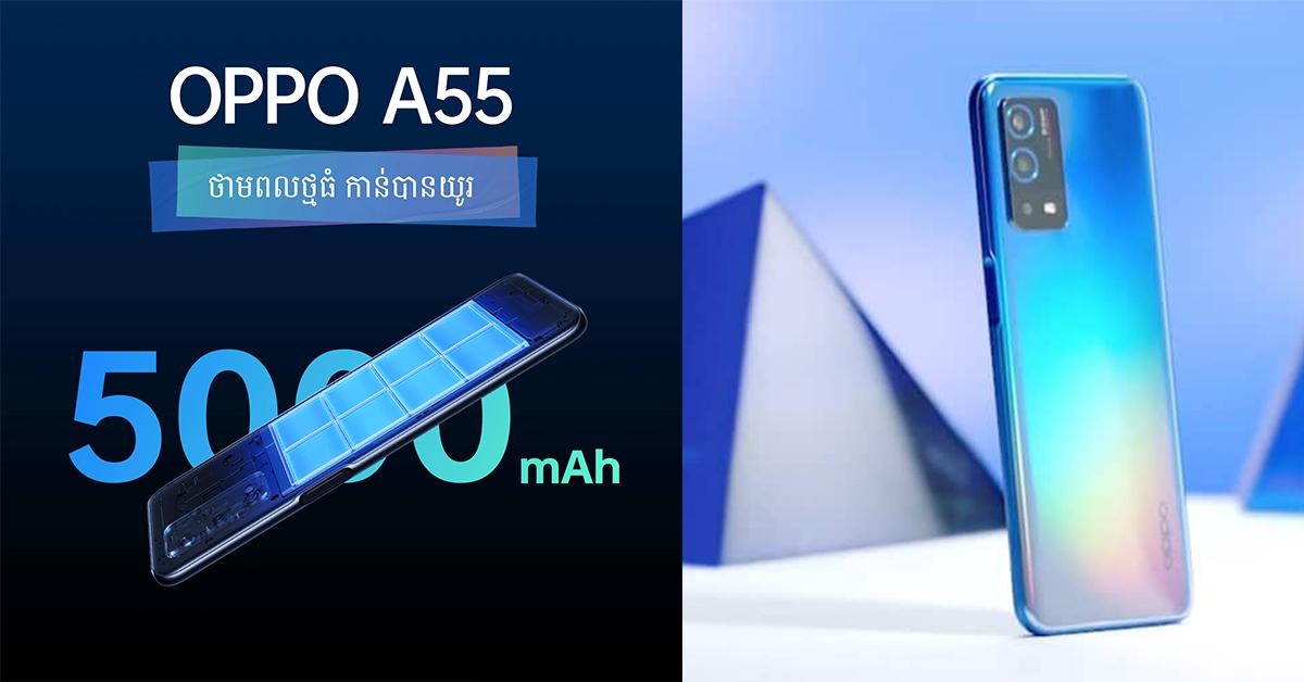 OPPO A55 Series ប្រកាសចេញលក់ហើយក្នុងតម្លៃ $199 ជាមួយសមត្ថភាពលើសពីតម្លៃ