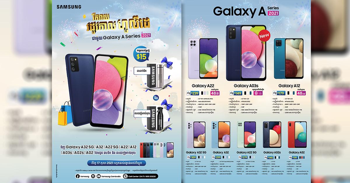 ទិញស្មាតហ្វូន Galaxy ស៊េរី A ម៉ូឌែលណាមួយ…នឹងទទួលបានកែវទឹកក្តៅ-ទឹកត្រជាក់(TUMBLER) និងដបបាញ់អាល់កុល (Spray Bottle)…ភ្លាមៗពីក្រុមហ៊ុន សាមសុង…!